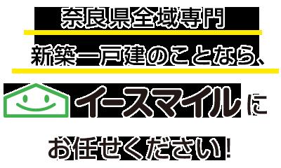 奈良市・大和郡山市専門 不動産・住まいのことならおイースマイルにお任せください!